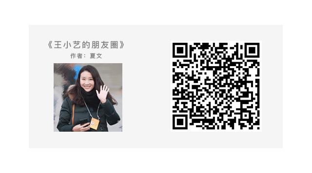_王小艺的朋友圈推文二维码封面.jpg