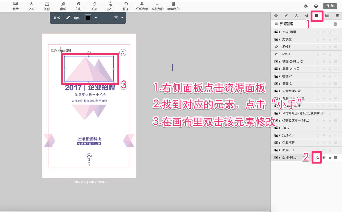 编辑版式文档_-_后台管理系统 3.png