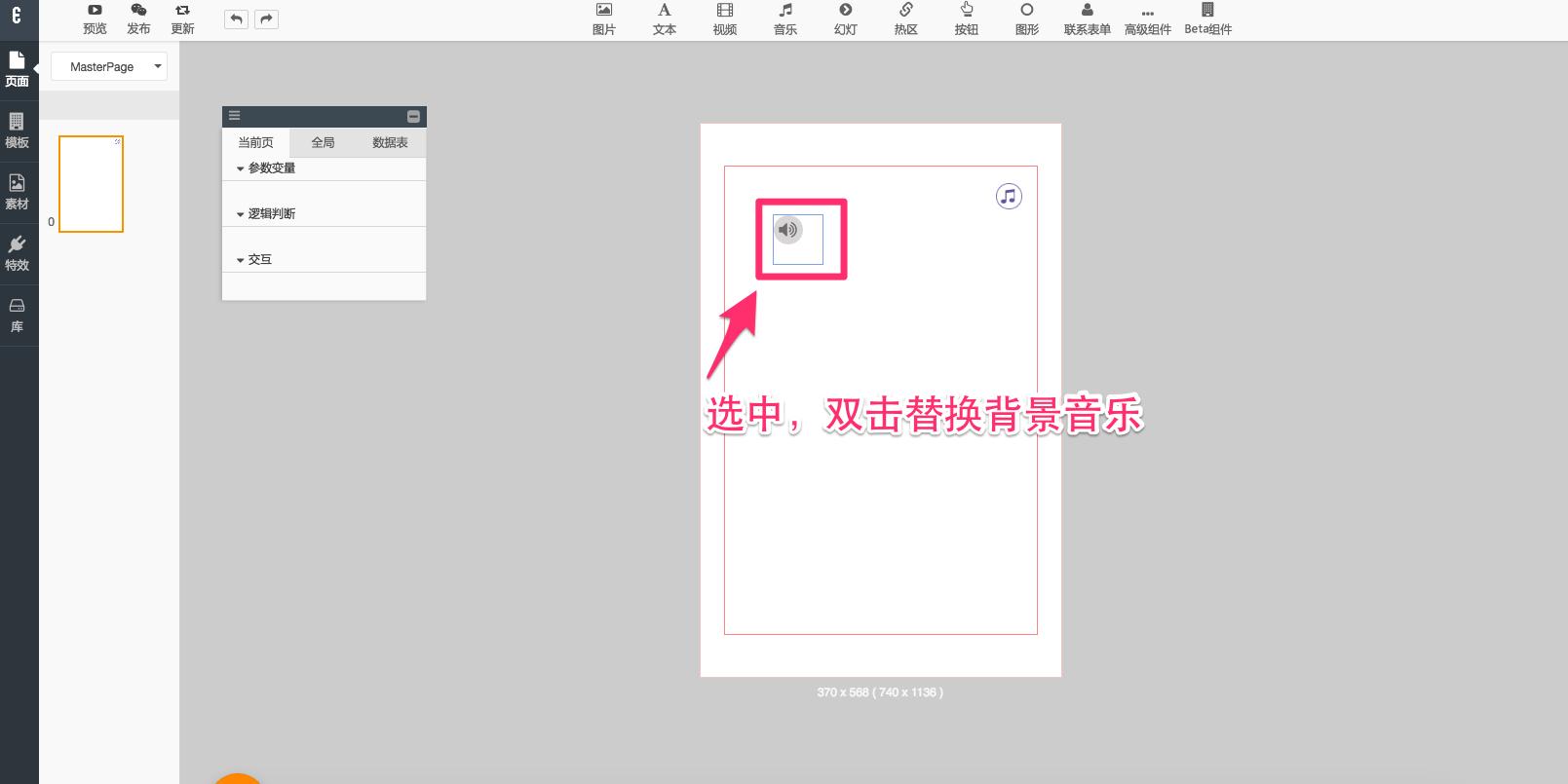 编辑版式文档_-_后台管理系统 5.png