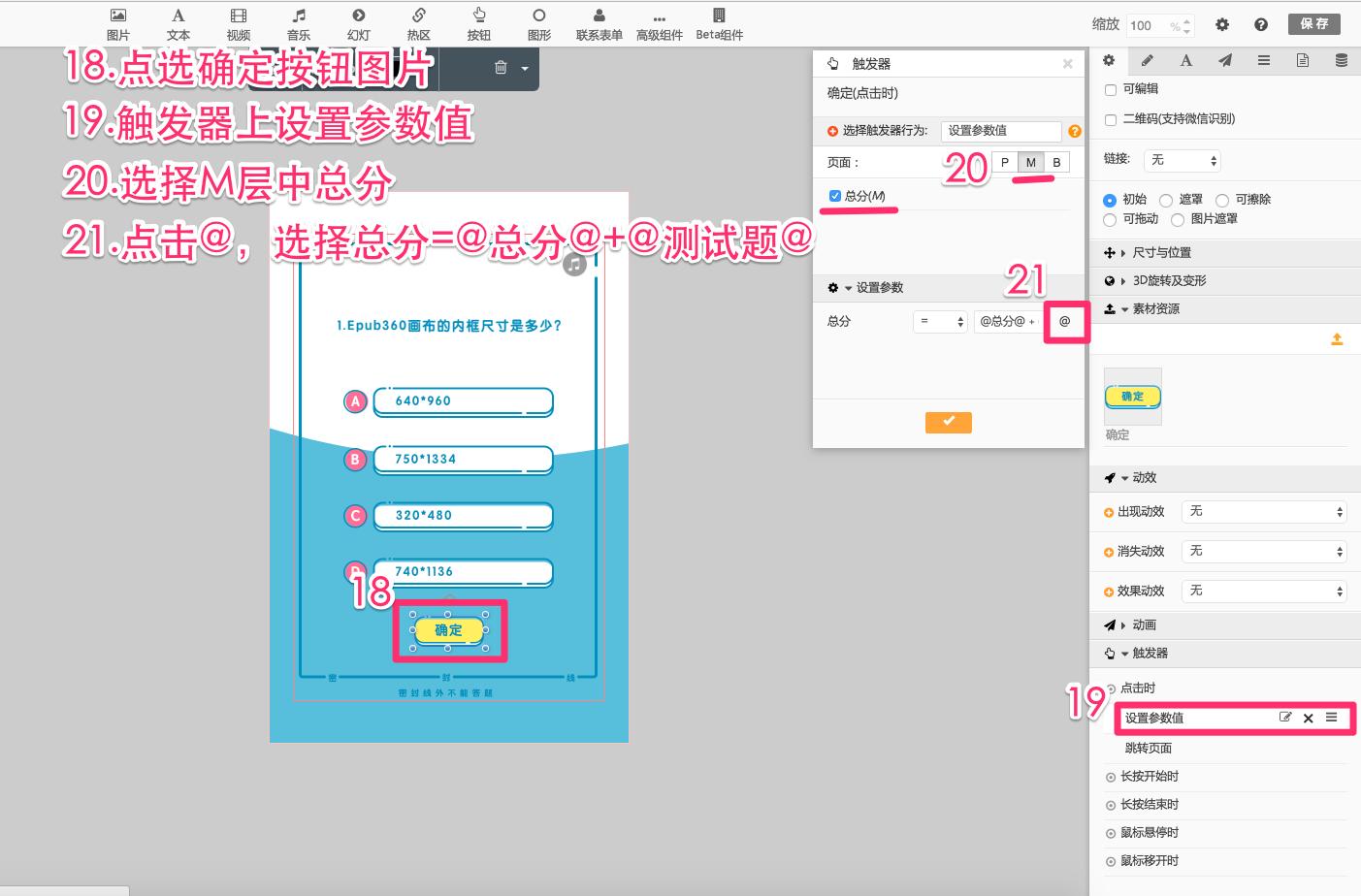 编辑版式文档_-_后台管理系统 8.png