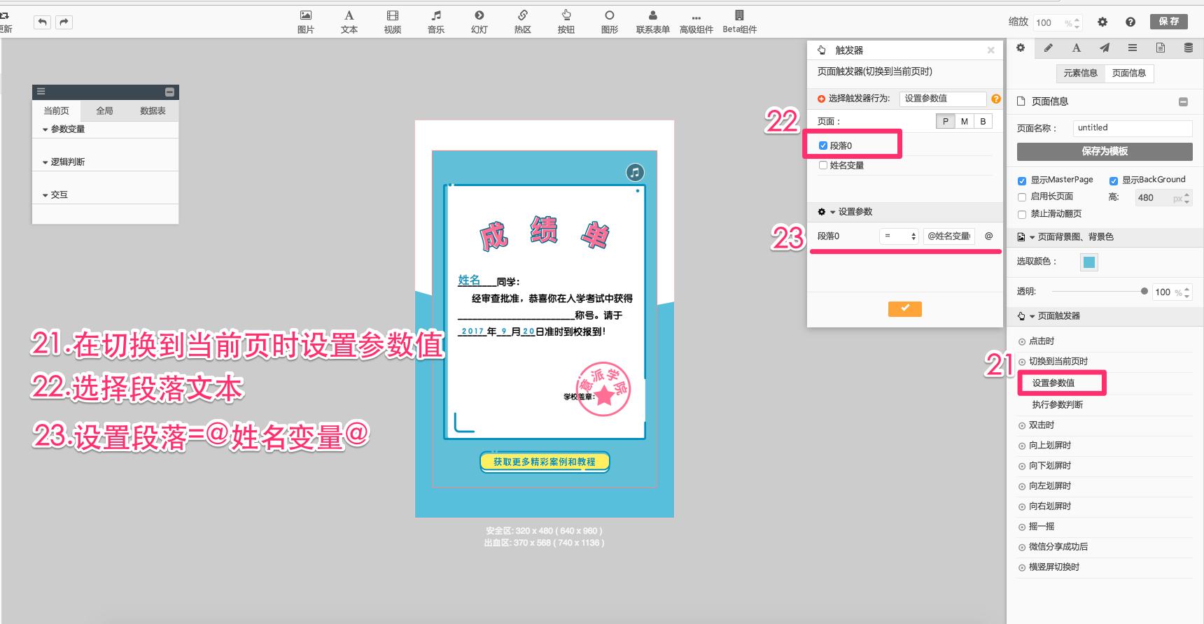 编辑版式文档_-_后台管理系统 10.png