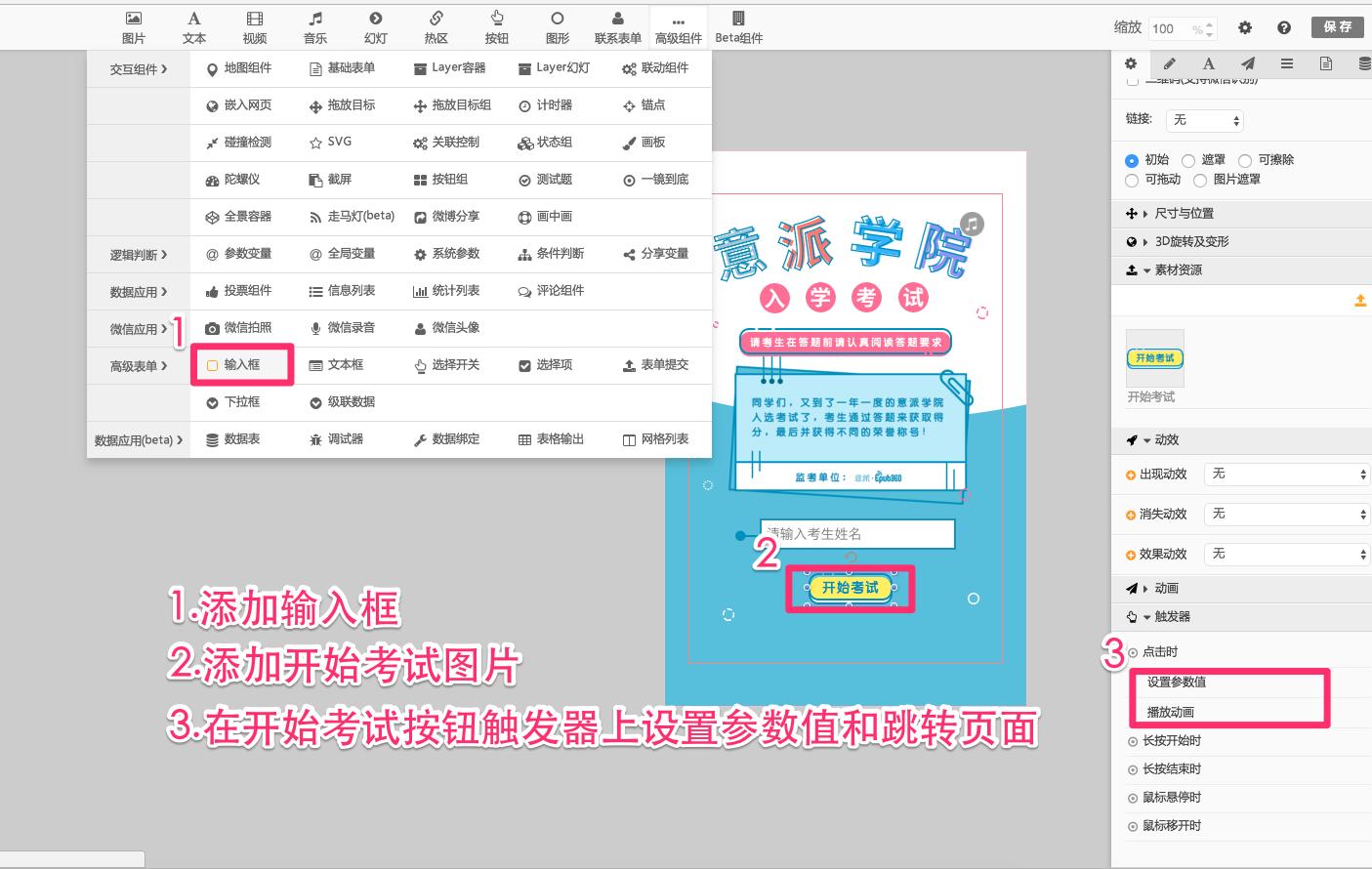 编辑版式文档_-_后台管理系统 2.png
