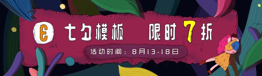 七夕模板专题公告banner900-262.jpg