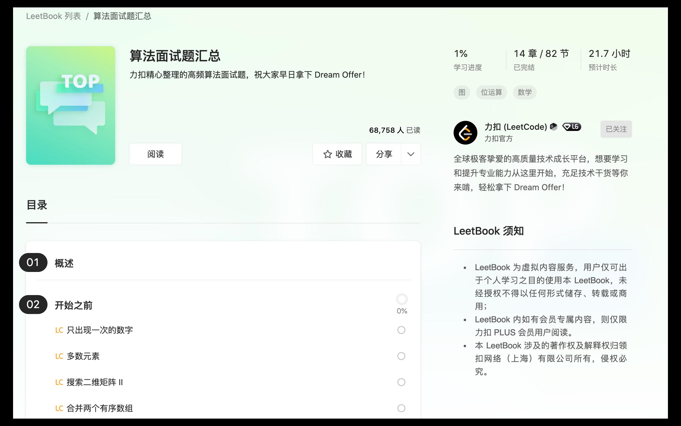 Leetbook 主页面(弧角).png