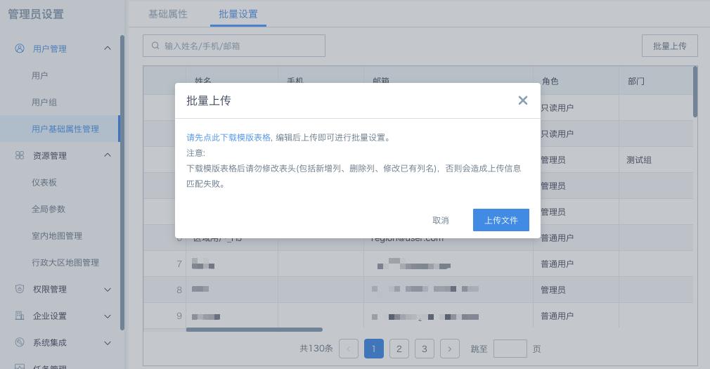 batch-setting-user-properties.png